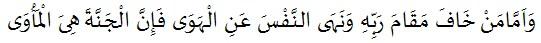 ayat tentang jangan mengikuti hawa nafsu
