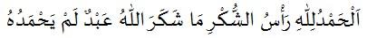 hadits tentang hamdalah