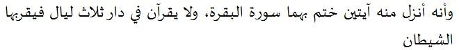 Hadits Tentang Surat Al-Baqoroh