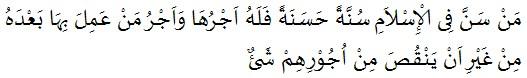 Hadits tentang bid'ah hasanah