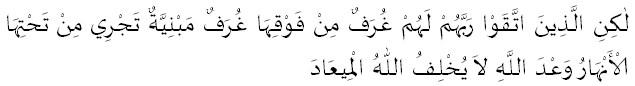 QS. Az-Zumar ayat 20