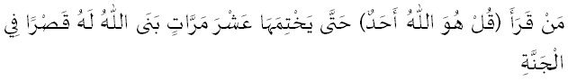 hadits tentang membaca surat al-ikhlas