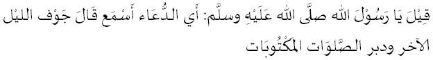 Hadits tentang doa saat Sebelum salam diakhir sholat